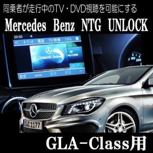 同乗者が走行中のTV・DVD視聴を可能にする(MercedesBenz NTG UNLOCK)(GLA-Class(X156)用)|diystore-pcp