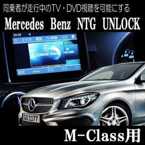 同乗者が走行中のTV・DVD視聴を可能にする(MercedesBenz NTG UNLOCK)(M-Class(W166)用)|diystore-pcp