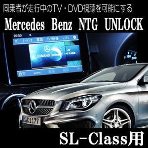 同乗者が走行中のTV・DVD視聴を可能にする(MercedesBenz NTG UNLOCK)(SL-Class(R231)用)|diystore-pcp