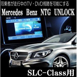 同乗者が走行中のTV・DVD視聴を可能にする【MercedesBenz NTG UNLOCK】【SLC-Class(R172)用】|diystore-pcp