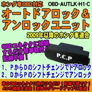 ホンダ車OBD対応 オートドアロック&アンロックユニット 2009年式以降一部車種限定|diystore-pcp