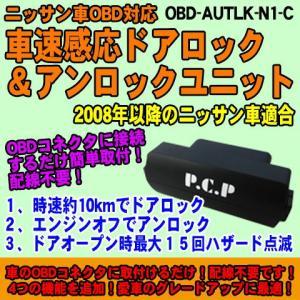 ニッサン車OBD対応 車速感応ドアロック&アンロックユニット 2008年式以降一部車種限定|diystore-pcp