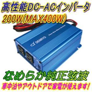 DC24V用200W(最大400W) 純正弦波インバーター周波数切替式 ケーブル付 SK200|diystore-pcp
