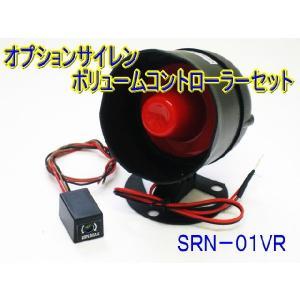 オプションサイレン ボリュームコントローラーセット 【SRN−01VR】|diystore-pcp