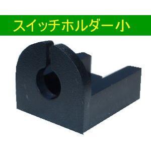 アンサーバックユニット用スイッチホルダー(小)|diystore-pcp