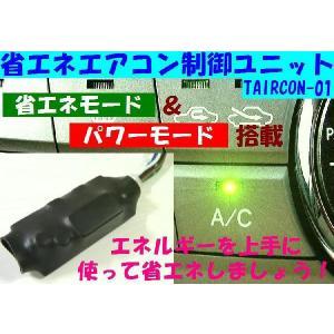省エネエアコン制御ユニット|diystore-pcp