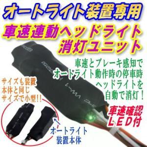オートライト(コンライト)ユニット用オプション 車速連動消灯ユニット|diystore-pcp