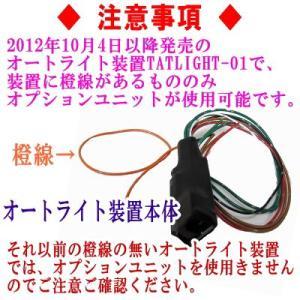オートライト(コンライト)ユニット用オプション 車速連動消灯ユニット|diystore-pcp|02