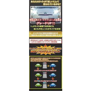 オートライト(コンライト)ユニット用オプション 車速連動消灯ユニット|diystore-pcp|03