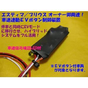 車速連動EVボタン制御装置|diystore-pcp