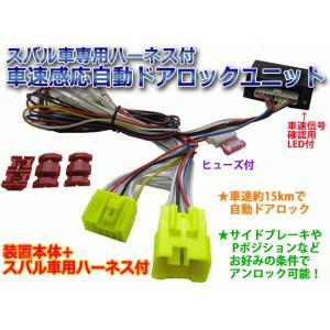 車速連動 自動ドアロック装置 エクシーガ(YAM系/2012-) 専用ハーネス付|diystore-pcp