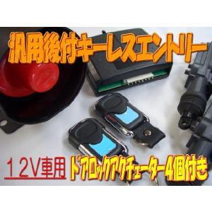 アンサーバック機能付き 汎用後付キーレスエントリー アクチェーター4個付 12V用|diystore-pcp