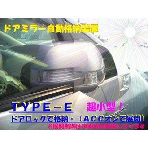 ドアミラー自動格納 装置 TYPE−E (ドアロック格納・(ACCオン展開))(車種別参考資料公開中)|diystore-pcp