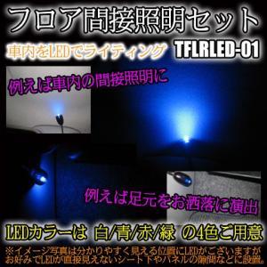 フロア間接照明セット LED/TFLRLED-01/LEDカラー選択/青赤白緑|diystore-pcp