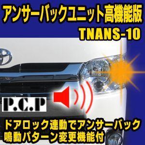 アンサーバックユニット高機能版 TNANS-10|diystore-pcp