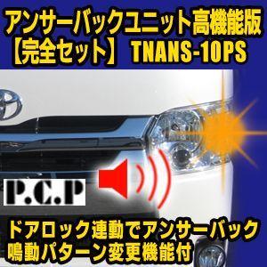 アンサーバックユニット高機能版【完全セット】 TNANS-10PS|diystore-pcp