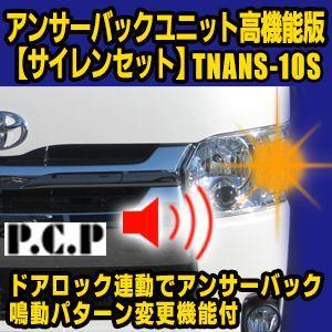アンサーバックユニット高機能版【サイレンセット】 TNANS-10S|diystore-pcp