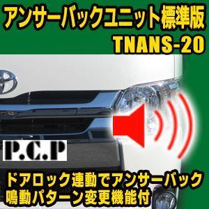 アンサーバックユニット標準版 TNANS-20|diystore-pcp