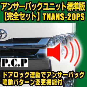 200系ハイエース専用資料付 アンサーバックユニット【完全セット】|diystore-pcp