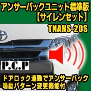 ND系ロードスター結線資料付き アンサーバックユニット標準版【サイレンセット】 TNANS-20S|diystore-pcp