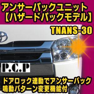 アンサーバックユニット【ハザードバックモデル】 TNANS-30|diystore-pcp