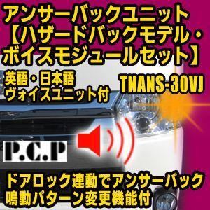 アンサーバックユニット【ハザードバックモデル・ボイスモジュールセット/英語・日本語】 TNANS-30VJ|diystore-pcp