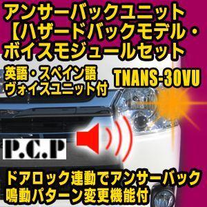 アンサーバックユニット【ハザードバックモデル・ボイスモジュールセット/英語・スペイン語】 TNANS-30VU|diystore-pcp