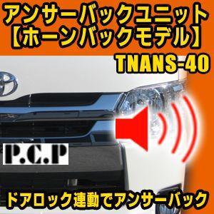 アンサーバックユニット【ホーンバックモデル】  TNANS-40|diystore-pcp