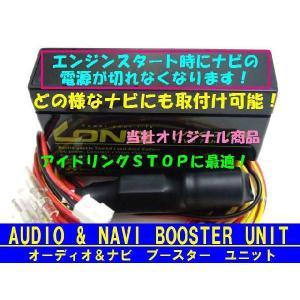 オーディオ&ナビ ブースター ユニット diystore-pcp
