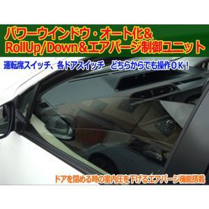 パワーウインドウ・オート入化&RollUp/Down&エアパージ制御ユニット TPWD-04】|diystore-pcp