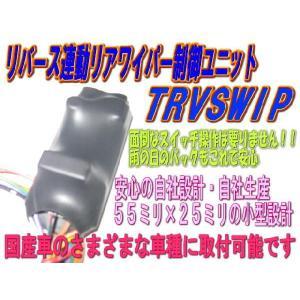 リバース連動リアワイパー制御ユニット diystore-pcp