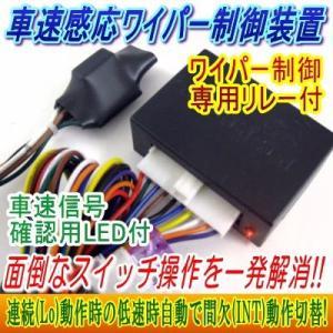 200系ハイエース結線資料付き 車速感応ワイパー制御ユニット diystore-pcp
