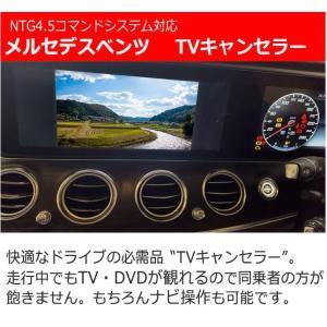 メルセデスベンツ NTG4.5用TV/NAVIキャンセラー【A/B/CLA/GLA/C/E/CLS/SLk/SL/GLK/M/GL/G】テレビキャンセラー|diystore-pcp