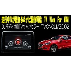 デミオ(DJ系)用TVキャンセラー (マツダコネクト対応)|diystore-pcp