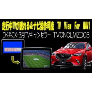 CX-3(DK系)用TVキャンセラー (マツダコネクト対応)|diystore-pcp