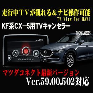 CX-5(KE・KF系)用TVキャンセラー (マツダコネクト対応)|diystore-pcp