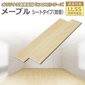 フローリング 床材 フローリング材 LL55 防音直貼りフローリング メープル シートタイプ|diystyle