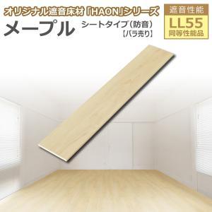 ばら売り フローリング 床材 フローリング材 LL55 防音直貼りフローリング メープル シートタイプ|diystyle