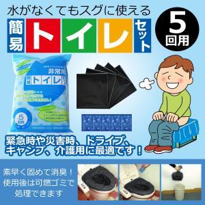 購入の目安:非常トイレは1人あたり1日5回分の簡易トイレが必要です。 防災グッズ 非常用トイレ洋式5...
