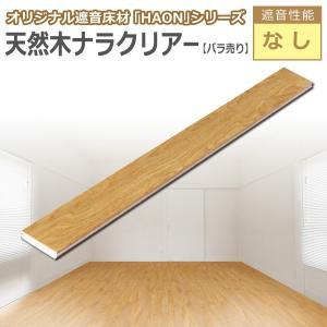 ばら売り 直貼りフローリング 高級天然無垢材使用 天然木ナラクリアー 厚単板