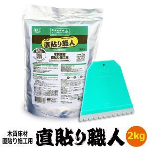 マンションリフォームに最適の接着剤   ■商品名 KU928RV・はけべら付き   ■サイズ 2kg...