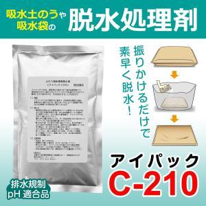 脱水処理剤 20個入り アイパックC-210 スーパーブロック ウオーターBoy|diystyle