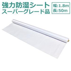 湿気対策 強力防湿シート スーパーグレード品 50m巻 防湿フイルム 床下 耐水 DIY|diystyle
