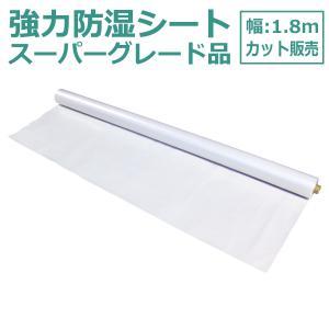 湿気対策 強力防湿シート スーパーグレード品 カット販売 防湿フイルム 床下 耐水 DIY|diystyle