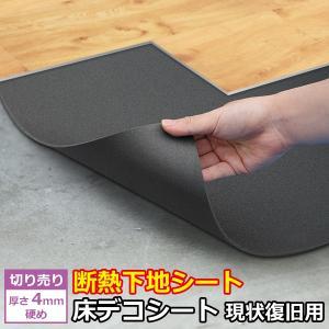 日本製 床用 防音 断熱 下地材 床デコシート現場復旧用のメーター単位カット販売。 発泡ポリエチレン...