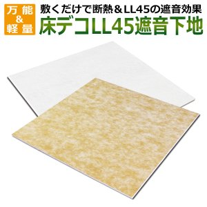 床デコLL45遮音下地材 防音 遮音 遮音等級LL45 遮音材  遮音パネル 防音対策|diystyle