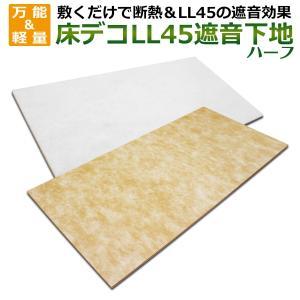 床デコLL45遮音下地材ハーフ 遮音等級LL45 遮音パネル 防音対策