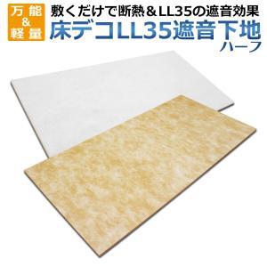 床デコLL35遮音下地材ハーフ 防音 遮音等級 LL40 遮音材 遮音マット  防音対策|diystyle