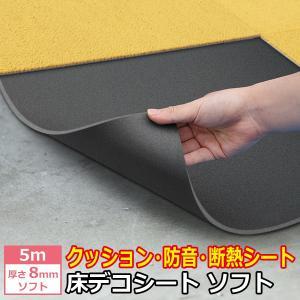 日本製 床用 防音 断熱 下地材 床デコシートソフト5m巻き 発泡ポリエチレン製、軽量で作業性の優れ...