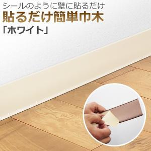 貼るだけ簡単巾木 厚3mm×高さ60mm×長さ909mm 色 ホワイト 幅木 はばきシール DIY|diystyle